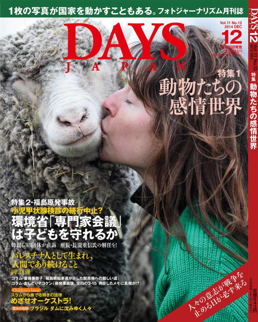 DAYS Japan - Cover Image